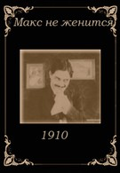 Макс не женится (1910)