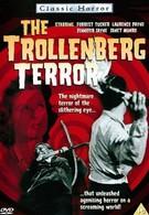 Ужас Тролленберга (1958)