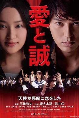 Постер фильма Ради любви (2012)