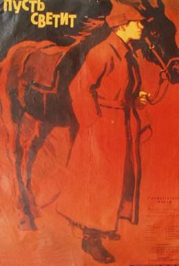 Постер фильма Пусть светит (1960)
