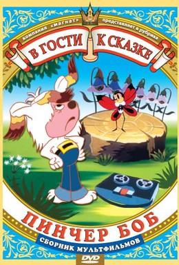 Постер фильма Пинчер Боб и семь колокольчиков (1984)