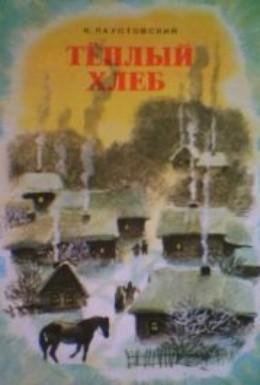 Постер фильма Теплый хлеб (1987)