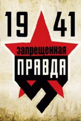 Постер фильма 1941: Запрещенная правда (2013)