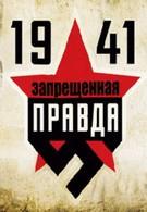 1941: Запрещенная правда (2013)