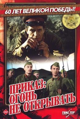 Постер фильма Приказ: Огонь не открывать (1982)