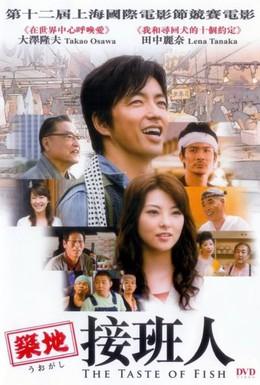 Постер фильма Вкус рыбы (2008)