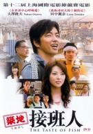 Вкус рыбы (2008)