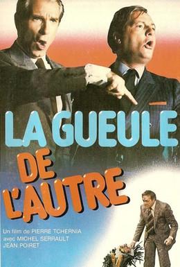 Постер фильма Лицо другого (1979)