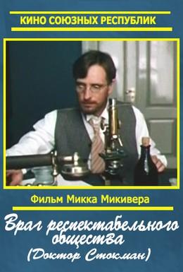 Постер фильма Доктор Стокман (1989)