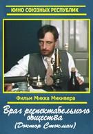 Доктор Стокман (1989)