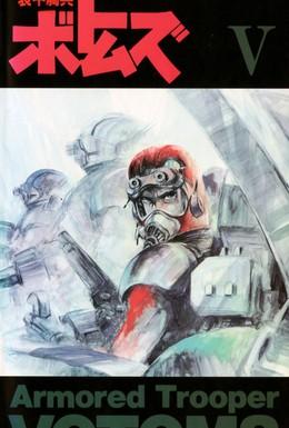 Постер фильма Бронированные воины Вотомы (1983)