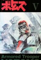 Бронированные воины Вотомы (1983)