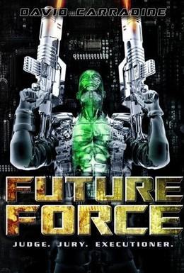 Постер фильма Полиция будущего (1989)