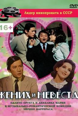 Постер фильма Жених и невеста (1969)
