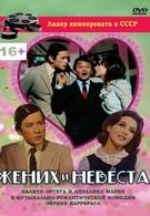 Жених и невеста (1969)