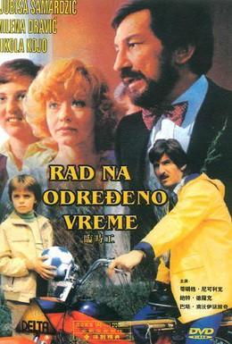 Постер фильма Временная работа (1980)