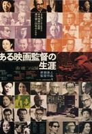 Кендзи Мидзогути: Жизнь кинорежиссера (1975)