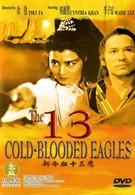 13 хладнокровных орлов (1993)