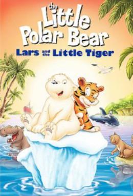 Постер фильма Маленький полярный медвежонок: Ларс и Тигренок (2002)