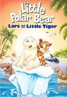 Маленький полярный медвежонок: Ларс и Тигренок (2002)