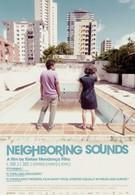 Соседние звуки (2012)