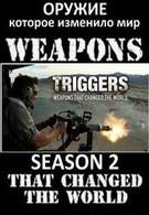 Оружие, которое изменило мир (2011)