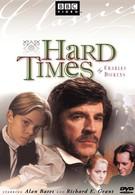 Тяжелые времена (1994)