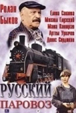 Постер фильма Русский паровоз (1995)