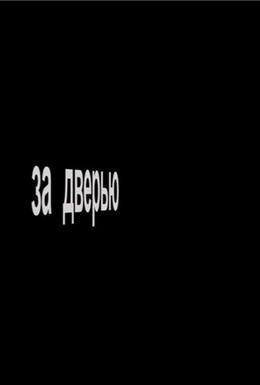 Постер фильма За дверью (2010)