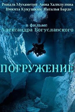 Постер фильма Погружение (2013)