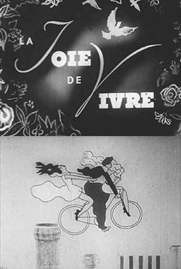 Постер фильма Радость жизни (1934)