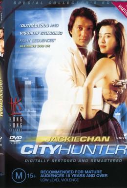Постер фильма Городской охотник 91 (1991)