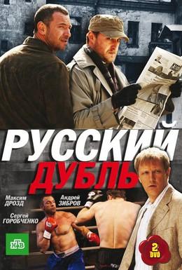 Постер фильма Русский дубль (2010)