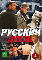 Русский дубль (2010)