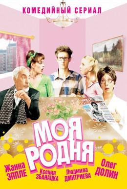 Постер фильма Моя родня (2003)