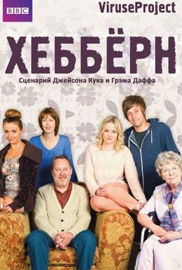 Постер фильма Хеббёрн (2012)