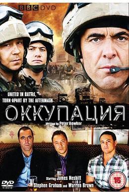 Постер фильма Оккупация (2009)