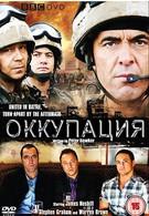 Оккупация (2009)