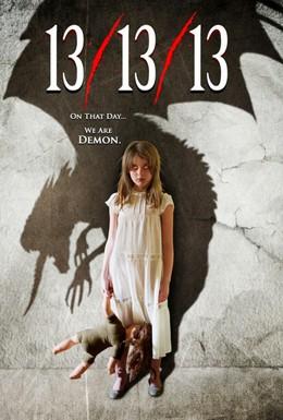 Постер фильма 13/13/13 (2013)