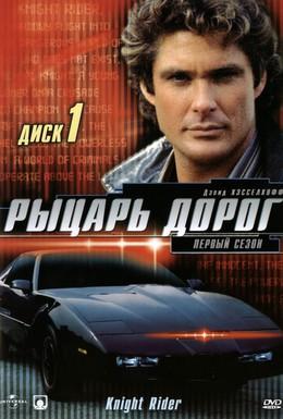 Постер фильма Рыцарь дорог (1982)