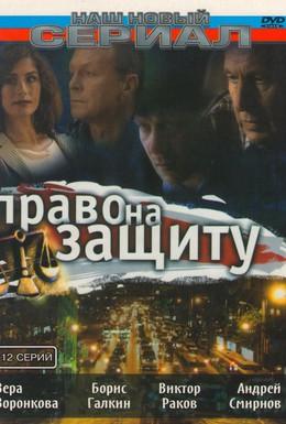 Постер фильма Право на защиту (2003)