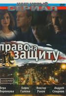 Право на защиту (2003)