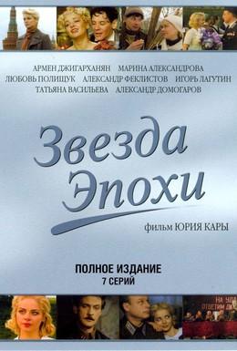 Постер фильма Звезда эпохи (2005)