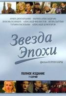 Звезда эпохи (2005)