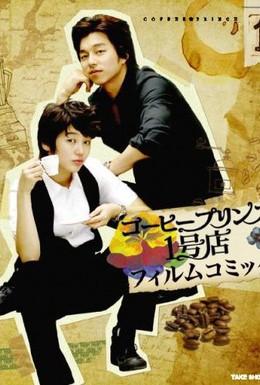 Постер фильма Первое кафе Принц (2007)