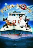 Река-море (2008)