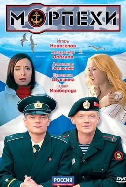 Постер фильма Морпехи (2011)