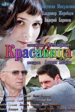 Постер фильма Красавица (2012)
