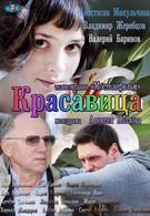 Красавица (2012)