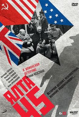 Постер фильма Ялта-45 (2011)